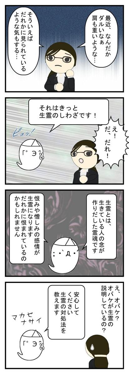 生霊の原因の漫画