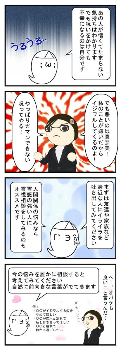 呪う/詛う(のろう)の意味 - goo国語辞書
