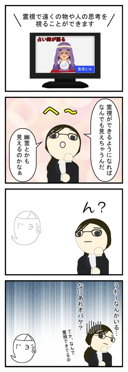 霊視の説明の漫画