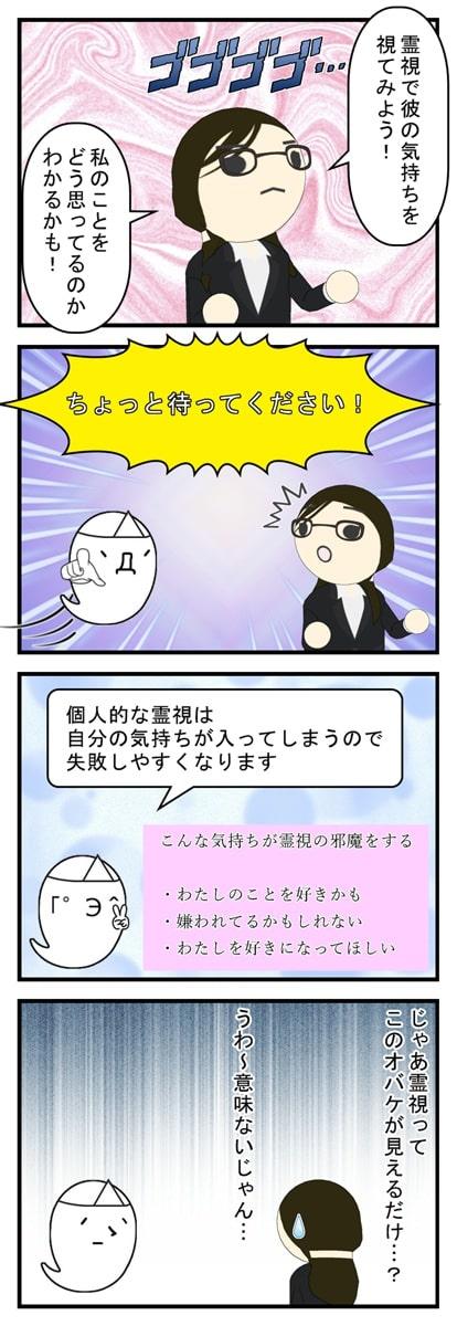 霊視を頼む漫画