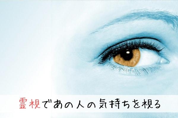 【霊視の方法】霊感がない人でも霊視ができるようになるやり方