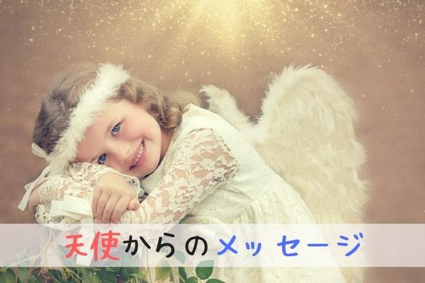 天使からのメッセージ
