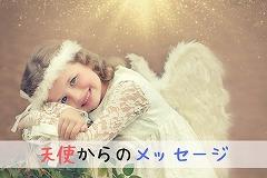 天使からのメッセージを受け取る方法