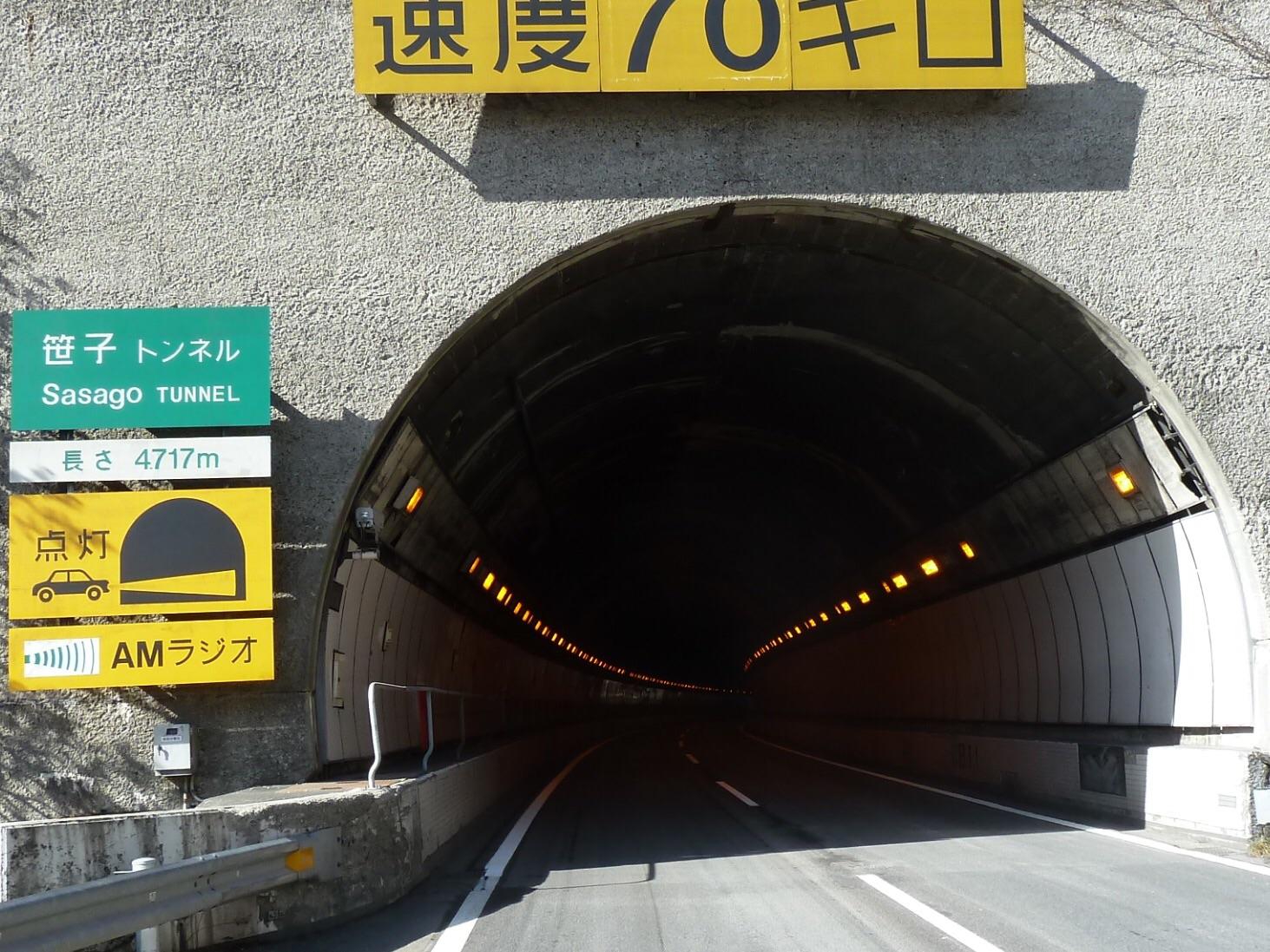 【山梨県】笹子トンネル