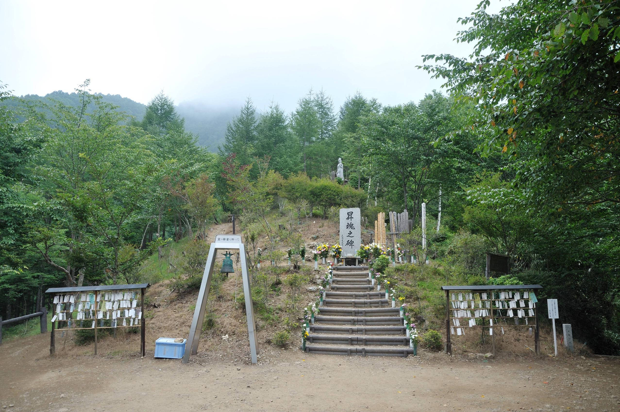 高天原山 - 長野県の心霊スポッ...